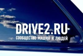 НАКЛЕЙКИ drive2.ru и smotra.ru